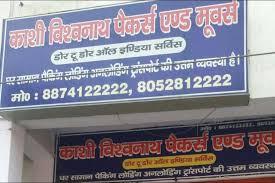 Kashi Vishwanath Packers And Movers Varanasi